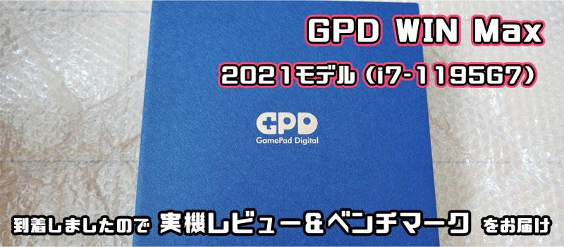 GPD WIN Max 2021 1195G7 ベンチ レビュー